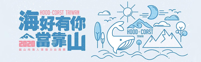 2020 Hood to Coast Taiwan